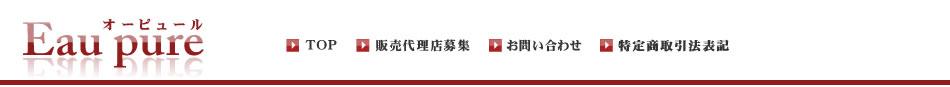 2009  10月 | 株式会社グッド(旧株式会社千賀栄) イオンシャワー・アトピー・アレルギー予防対策、塩素除去・美肌・スキンケア・フケ対策のイオンシャワーヘッド|eaupureオーピュール