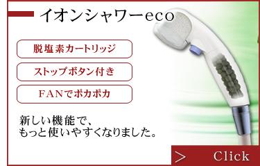 イオンシャワーeco|千賀栄 イオンシャワー・アトピー・アレルギー予防対策、塩素除去・美肌・スキンケア・フケ対策のイオンシャワーヘッド|eaupureオーピュール